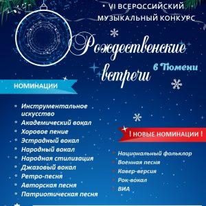 Рождественские Встречи 6