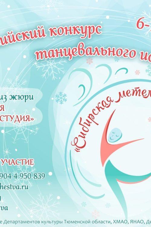 Сибирская-метелица-5