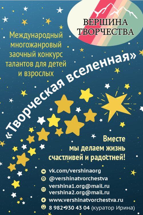 tvorcheskaya vselennaya